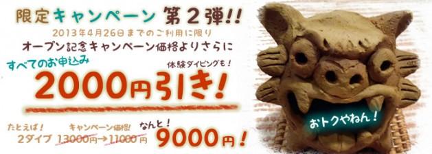 2000円引
